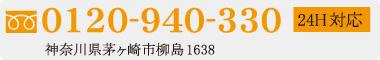 0120-940-330神奈川県茅ヶ崎市柳島1638